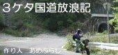 3ケタ国道放浪記